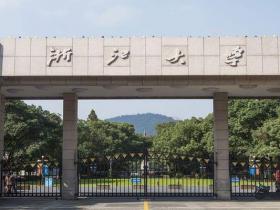 浙江大学在职博士DBA招生简章2019