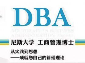 尼斯大学DBA项目