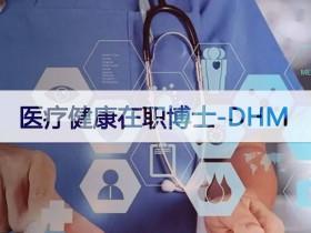 什么是医疗健康产业?包含哪些行业?