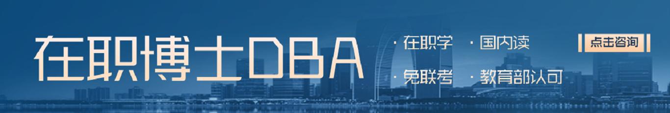 DBA报名学习入口